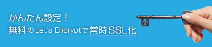 HP運営に必須のSSLサーバ証明書を簡単設定!